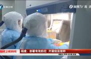 福建:部署有效防控 开展疫苗接种
