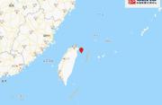 台湾发生5.1级地震 震源深度80千米