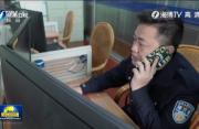 """央视新闻联播:守正创新 """"漳州110""""打造升级版"""