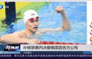 孙杨禁赛判决撤销原因官方公布