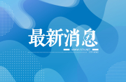 国家税务总局:2020年全国企业销售收入增长6%