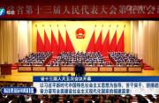 省十三届人大五次会议开幕 尹力主持 王宁作政府工作报告