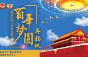 百年梦圆 再扬帆——聚焦2021年全国两会