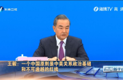 王毅:一个中国原则是中美关系政治基础和不可逾越的红线