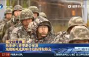 韩美举行春季联合军演 规模缩减或影响作战指挥权移交