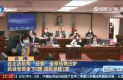 """台立法机构""""召委""""选举结果出炉 民进党团拿下8席 国民党团7席"""
