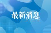 19日起,除来自中高风险地区外,北京新入职员工无需持3日内核酸检测阴性证明