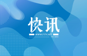 南平市委原常委、政法委书记吴荣才涉嫌严重违纪违法接受纪律审查和监察调查