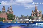 """乌克兰欲加入北约 俄罗斯警告勿越""""红线"""""""