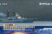 俄军20余艘战舰正在夏威夷附近演习  美军赶紧调来航母战斗群
