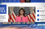 美政客叫嚣:如果大陆收复了台湾 将势不可挡