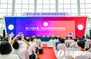 第十九届中国·海峡创新项目成果交易会今日圆满闭幕