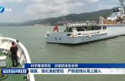 福建:强化渔船管控  严防疫情从海上输入