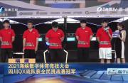 2021海峽數字體育競技大會  四川QX戰隊獲全民挑戰賽冠軍