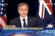 美澳外長防長會談  叫囂強化與臺灣地區關系