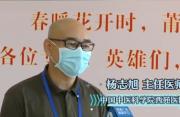 专家访谈丨杨志旭:中医医疗团队依然战斗在一线,取得了比较好的阶段性成果