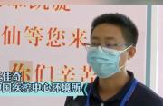 专家访谈丨王佳奇:莆田各大重点场所、病家和隔离点的终末消毒工作接近尾声