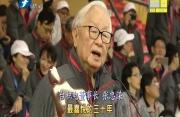 退休前最后一场运动会 张忠谋送员工4.56亿红包