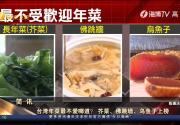 台湾年菜最不爱哪道? 芥菜、佛跳墙、乌鱼子上榜