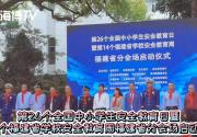 生命至上安全第一全国中小学生安全教育日在榕举行