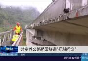 """福州:对专养公路桥梁隧道""""把脉问诊"""""""