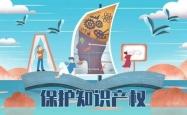 全面加强知识产权保护  激发全社会创新活力(广播版)