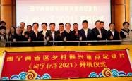 讲好闽宁协作乡村振兴故事 纪录片《闽宁纪事2021》在宁夏开机