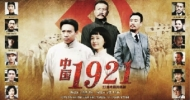 《1921》7月1日正式公映