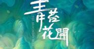 电影《青苔花开》定档 讲述别样师生情
