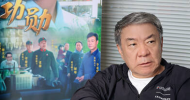 导演郑晓龙:《功勋》如何拍出八位人物的高光时刻