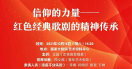 """国家大剧院举办""""文艺经典中的党史""""系列讲座 王喆解读红色经典歌剧中的精神传承"""