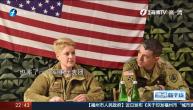 乌克兰再成美俄对峙前线 未来局势将如何发展?
