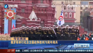 今日关注|俄罗斯举行纪念卫国战争胜利76周年阅兵