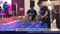 首届福建省青年科普创新实验暨作品大赛决赛举行