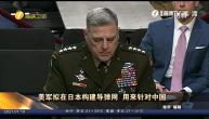 美军拟在日本构建导弹网  用来针对中国