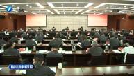 福建高院召开全省中级法院院长座谈会