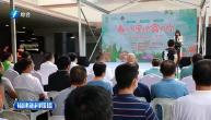 2021年全国绿色食品宣传月(福州站)启动