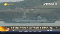 """德国军舰近20年来首次前往印太部署  德国政坛先""""内讧""""了"""