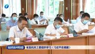 省直机关工委组织学习《习近平在福建》