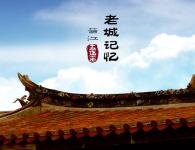 海博视觉:老城记忆·晋江五店市