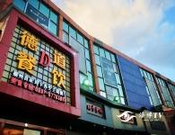 海博探店:福州首家玛卡养生主题餐厅
