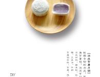 DIY手工月饼  一个无添加剂的中秋