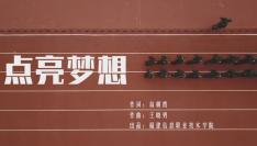 决赛投票开始啦!福建省原创校园歌曲大赛,投票、速度!