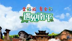 全福游·遇见南平丨延城的夜景美出天际!每一幅都值得留存