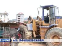 仙游:集中销毁826部非法拼装车