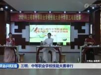 三明:中等职业学校技能大赛举行