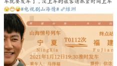 黄轩和网友喊话让你来东南卫视看原声版《山海情》啦~