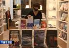 """法国巴黎为低视力阅读爱好者开设""""大字书店"""""""