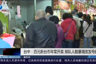 台中:百元新台币年菜开卖 排队爆增改发号码牌
