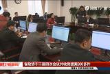 省政协十二届四次会议共收到提案800多件